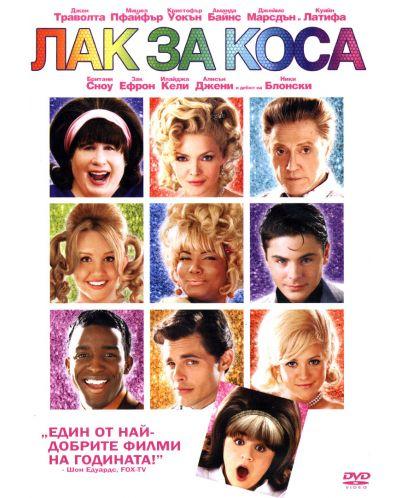 Лак за коса (DVD) - 1