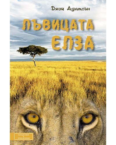 Лъвицата Елза - 1