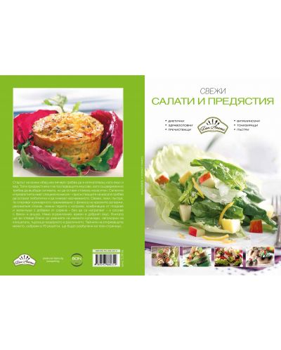 Свежи салати и предястия - 2