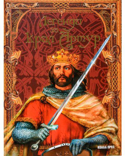 Легенди за крал Артур - 1