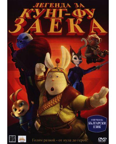 Легенда за кунг-фу заека (DVD) - 1