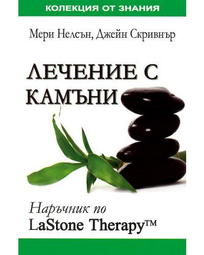 Лечение с камъни - 1