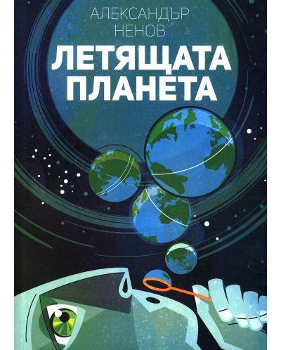 Летящата планета - 1