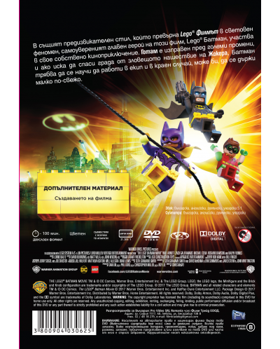 Lego Филмът: Батман (DVD) - 3
