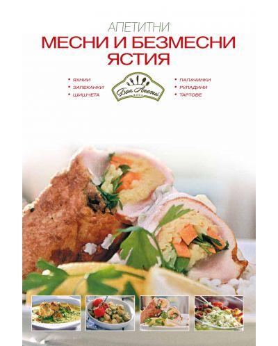 Апетитни месни и безмесни ястия - 1