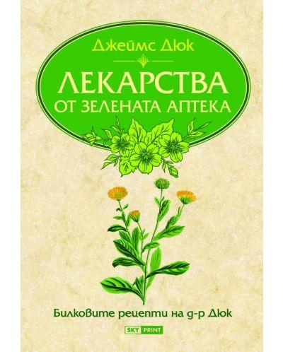 Лекарства от Зелената аптека - 1