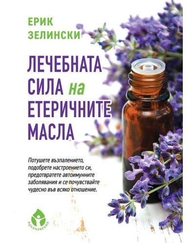 Лечебната сила на етеричните масла - 1