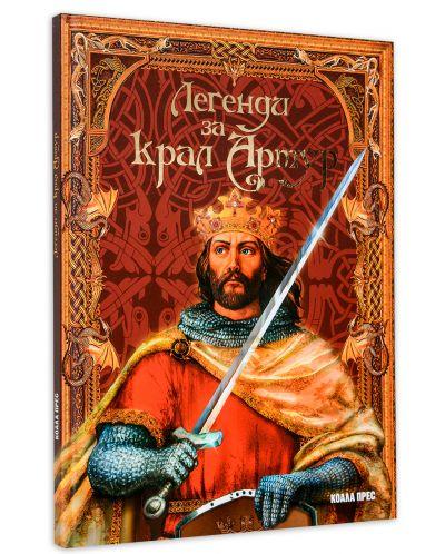 Легенди за крал Артур - 3