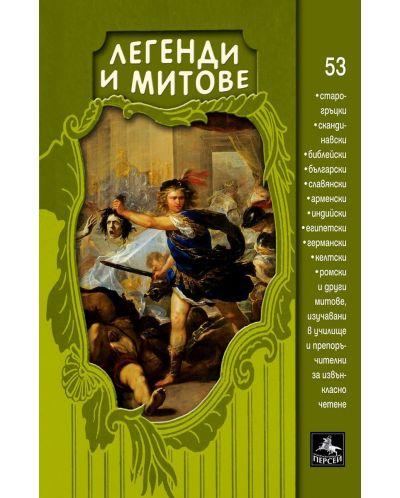 Легенди и митове (Персей) - 1