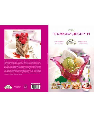 Леки плодови десерти - 2