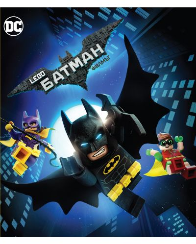 Lego Филмът: Батман (Blu-Ray) - 1