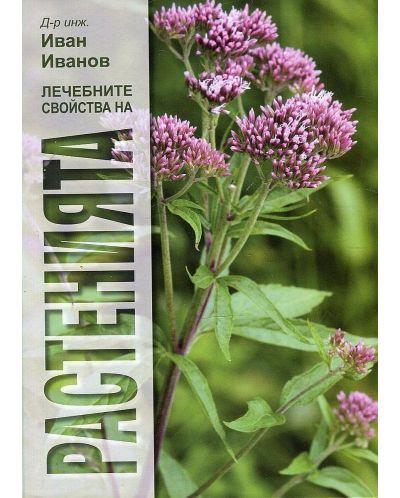 Лечебните свойства на растенията - 1