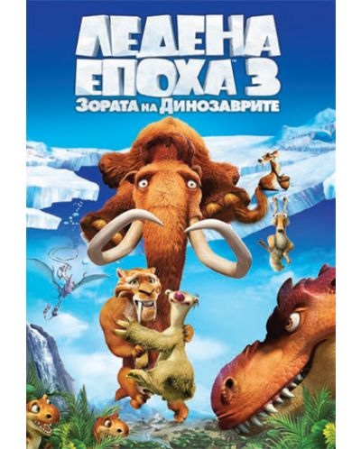 Ледена епоха 3: Зората на динозаврите (DVD) - 1