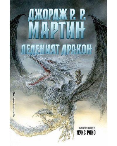 Леденият дракон - 1