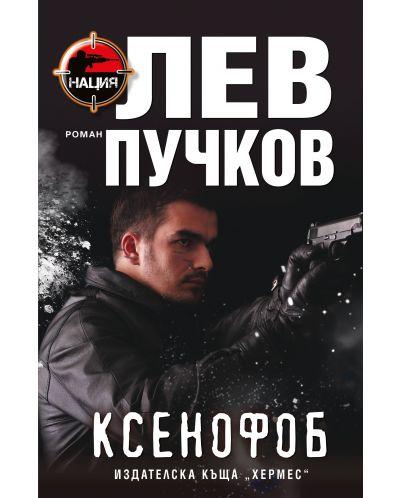 Ксенофоб (Нация 1) - 1