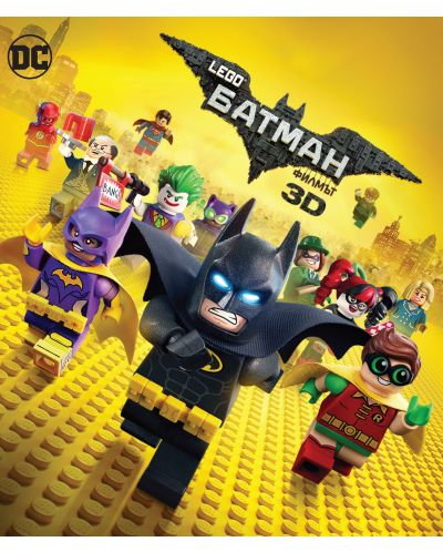 Lego Филмът: Батман 3D (Blu-Ray) - 1
