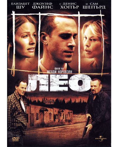 Лео (DVD) - 1