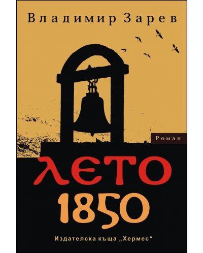 Лето 1850 - 1