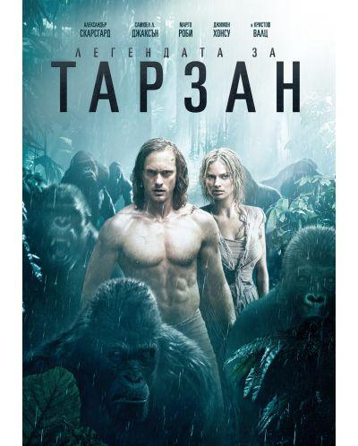 Легендата за Тарзан (DVD) - 1