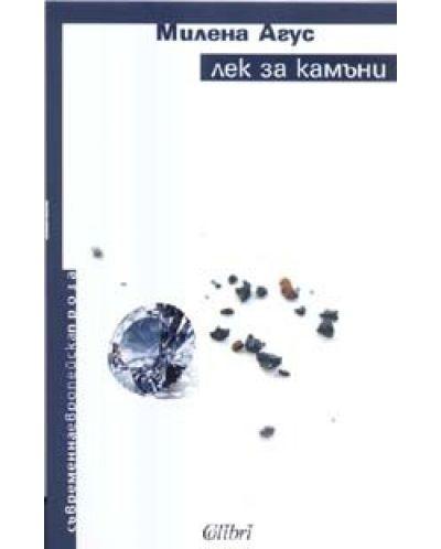 Лек за камъни - 1