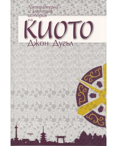 Литературна и културна история на Киото - 1