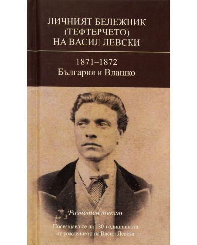 Личният бележник (тефтерчето) на Васил Левски. 1871-1872. България и Влашко - 6