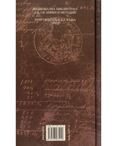 Личният бележник (тефтерчето) на Васил Левски. 1871-1872. България и Влашко - 9