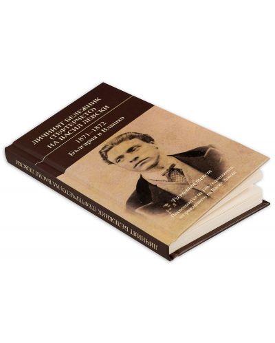 Личният бележник (тефтерчето) на Васил Левски. 1871-1872. България и Влашко - 11