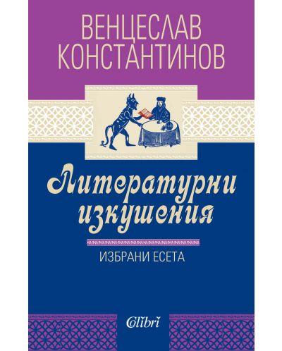 Литературни изкушения - 1