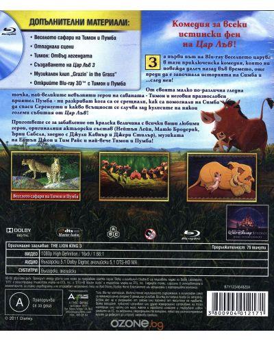 Цар Лъв 3 - Специално издание (Blu-Ray) - 2