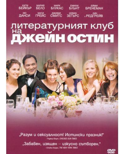 Литературният клуб на Джейн Остин (DVD) - 1