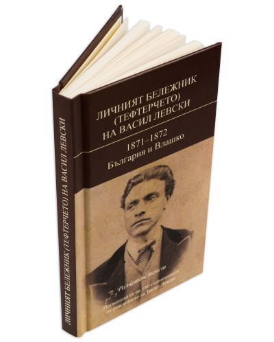 Личният бележник (тефтерчето) на Васил Левски. 1871-1872. България и Влашко - 12