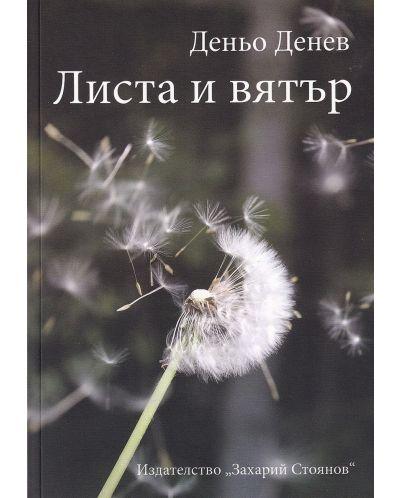 Листа и вятър - 1