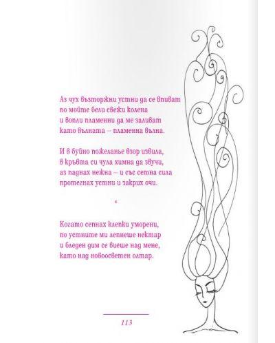 Любовни тайни. Българска любовна лирика - 4