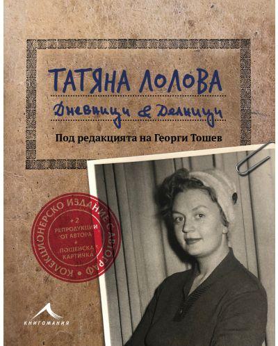 Татяна Лолова. Дневници и делници (колекционерско издание) - 1
