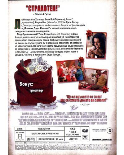 Лошият Дядо Коледа (DVD) - 2