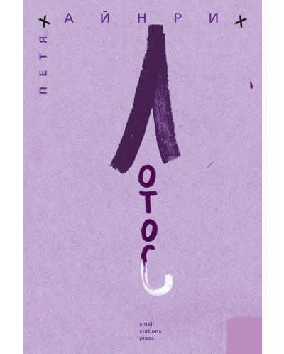 Лотос - 1