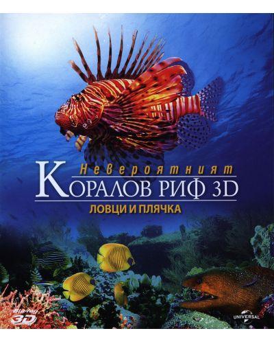 Невероятният Коралов риф 3D: Ловци и плячка (Blu-Ray) - 1