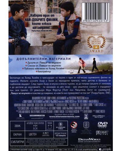 Ловецът на хвърчила (DVD) - 3