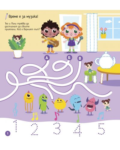 Научи ръчичката да пише: Числа, лабиринти и намиране на разлики + флумастер - 8