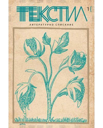 Текстил: Литературно списание – брой 1 - 1
