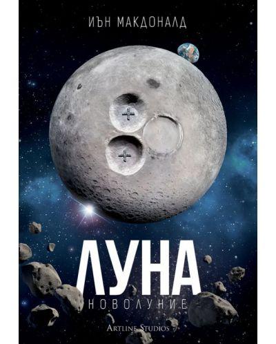 Луна: Новолуние - 1