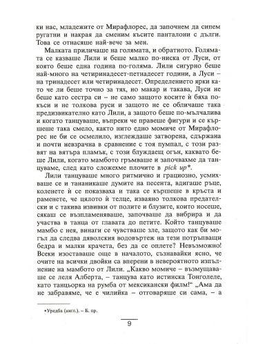 ludoriite-na-loshoto-momiche-5 - 9