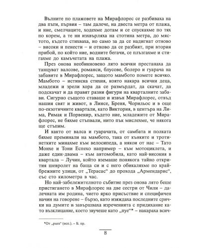 ludoriite-na-loshoto-momiche-4 - 8