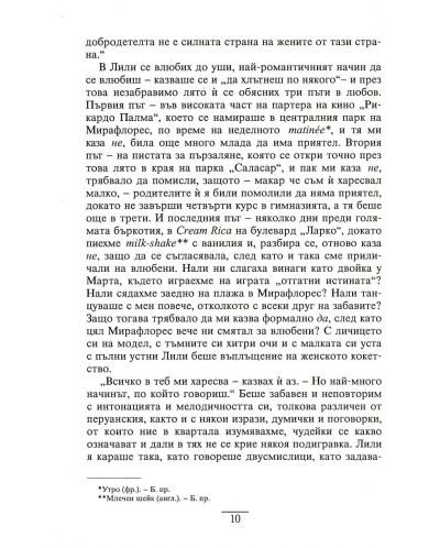 ludoriite-na-loshoto-momiche-6 - 10