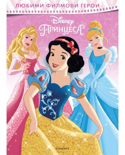 Любими филмови герои: Принцеси - 1