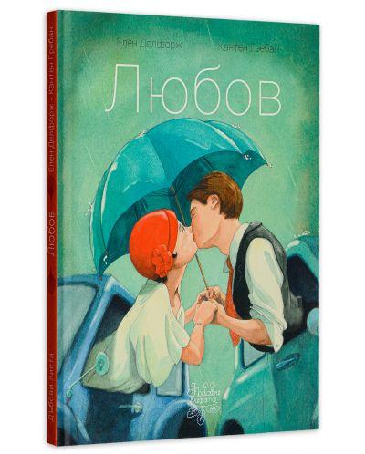 Любов (Елен Делфорж) - 3