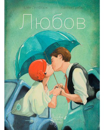 Любов (Елен Делфорж) - 1