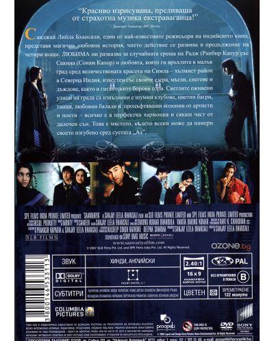 Любима (DVD) - 3