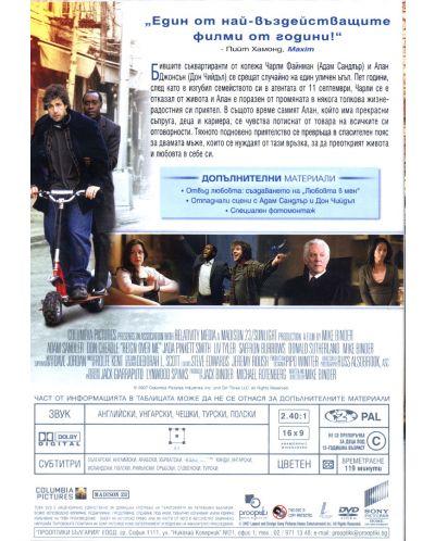 Любовта в мен (DVD) - 2